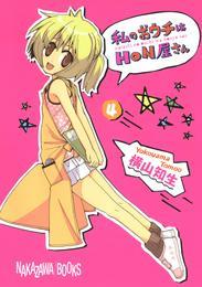 私のおウチはHON屋さん4巻 漫画