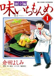 味いちもんめ 独立編(1) 漫画