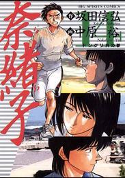 奈緒子(14) 漫画