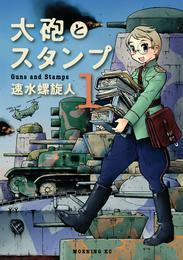 大砲とスタンプ(1) 漫画