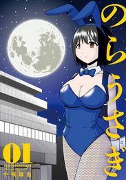 のらうさぎ1巻 漫画