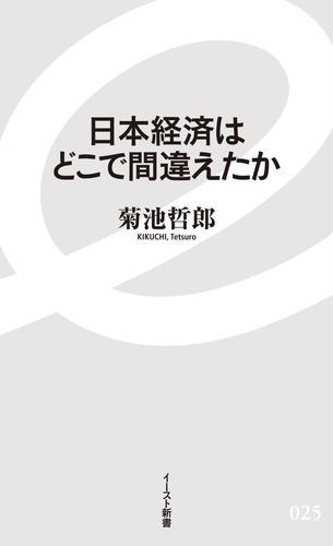 日本経済はどこで間違えたか 漫画