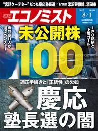 週刊エコノミスト (シュウカンエコノミスト) 2017年08月01日号 漫画