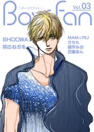 BOYS FAN vol.3(2) 漫画