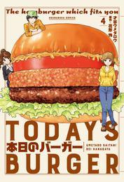 本日のバーガー 4巻 漫画