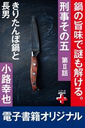 刑事その五2 きりたんぼ鍋と長男 漫画