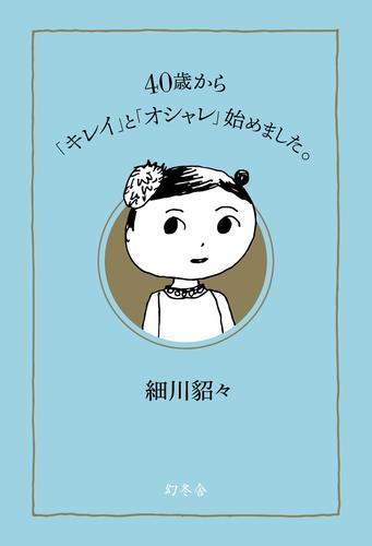 40歳から「キレイ」と「オシャレ」始めました。 漫画