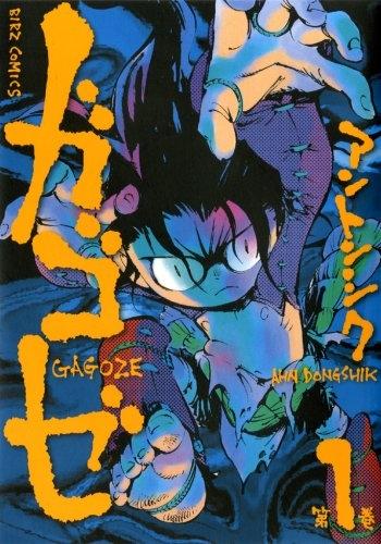 ガゴゼ (1-5巻 全巻) 漫画