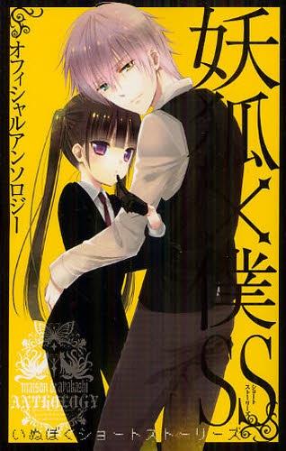妖狐×僕SS アンソロジー (1巻 最新刊) 漫画