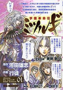 学園革命伝ミツルギ (1-10巻 全巻) 漫画