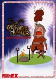 モンスターハンター 4コマアンソロジーコミック (1巻 全巻)