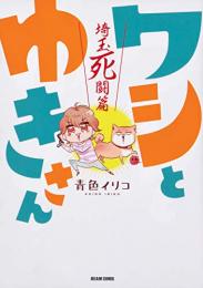 ワシとゆきさん 埼玉死闘篇 (1巻 全巻)