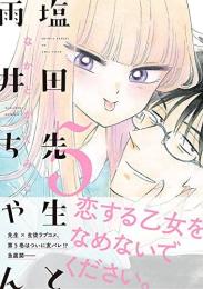塩田先生と雨井ちゃん (1-4巻 最新刊)
