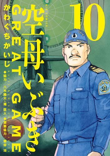 空母いぶき GREAT GAME (1-5巻 最新刊) 漫画