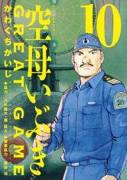 空母いぶき GREAT GAME (1-4巻 最新刊)