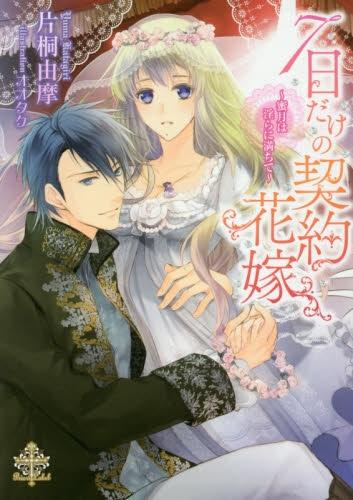 【ライトノベル】7日だけの契約花嫁 〜蜜月は淫らに満ちて〜 漫画