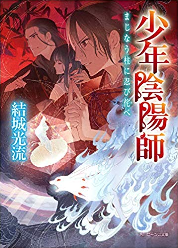 【ライトノベル】少年陰陽師 (全55冊) 漫画
