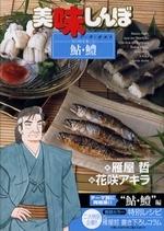 美味しんぼア・ラ・カルト (1-50巻 全巻) 漫画