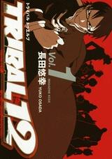 TRIBAL12 (1-3巻 全巻) 漫画