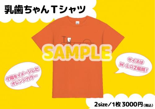 【グッズ】乳歯ちゃん Tシャツ(L)
