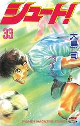 シュート! 33 冊セット全巻 漫画
