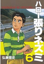 ハロー張りネズミ(6) 漫画