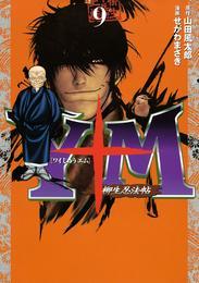 Y十M(ワイじゅうエム)~柳生忍法帖~(9) 漫画