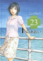 Ns'あおい(23) 漫画