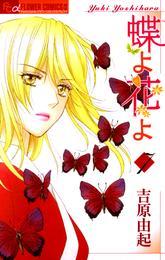 蝶よ花よ(7)