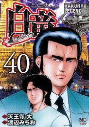 白竜-LEGEND- 40 漫画