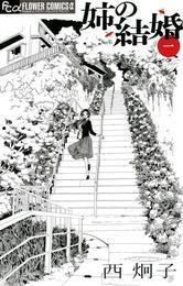 姉の結婚(1) 漫画