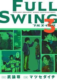 FULL SWING(3) 漫画