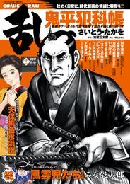 コミック乱 2017年11月号 漫画