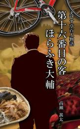 えびす亭百人物語 第十六番目の客 ほらふき大輔 漫画