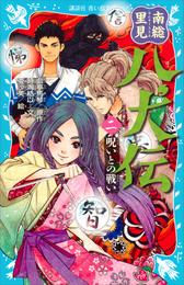 南総里見八犬伝(二) 呪いとの戦い 漫画
