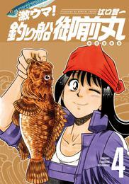 激ウマ!釣り船御前丸 4巻 漫画