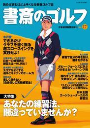 書斎のゴルフ VOL.17 読めば読むほど上手くなる教養ゴルフ誌 漫画