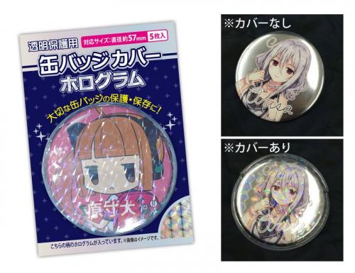 【お得セット】ホログラム入り缶バッジカバー 57mm対応 3セット [15枚] (5枚入×3) 漫画