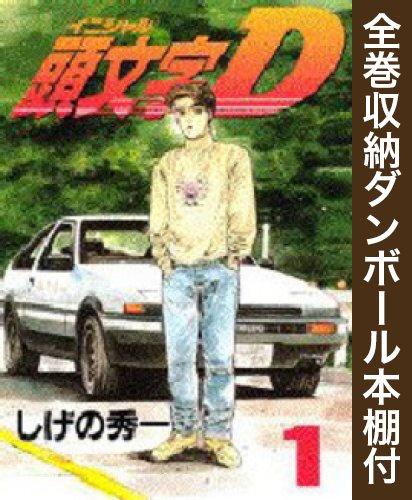 【全巻収納ダンボール本棚付】頭文字D イニシャルディ 漫画