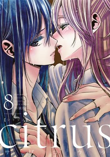 citrus (8) 特装版【予約:2017年10月18日発売予定】 漫画