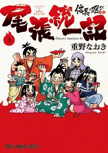 信長の忍び外伝 尾張統一記 (1-3巻 全巻) 漫画