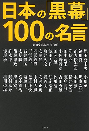 日本の「黒幕」100の名言 漫画
