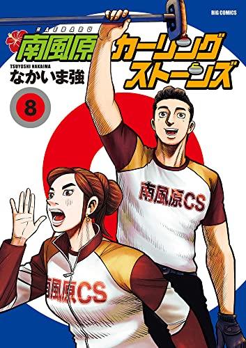 南風原カーリングストーンズ (1-5巻 最新刊) 漫画