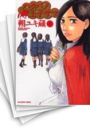 【中古】ハクバノ王子サマ   (1-10巻) 漫画
