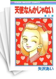 【中古】天使なんかじゃない (1-8巻 全巻) 漫画