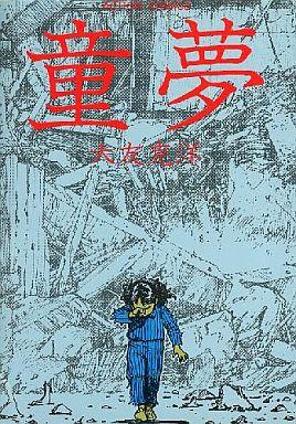 童夢(1巻 全巻)   漫画全巻ドットコム