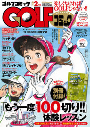 GOLFコミック 38 冊セット最新刊まで 漫画