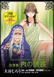 色情妻 肉の誘惑 4 冊セット全巻 漫画