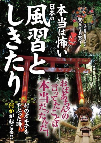 本当は怖い日本の風習としきたり 漫画