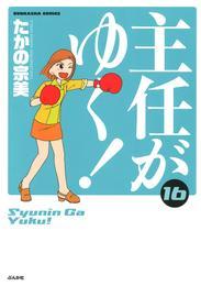 主任がゆく! 16巻 漫画